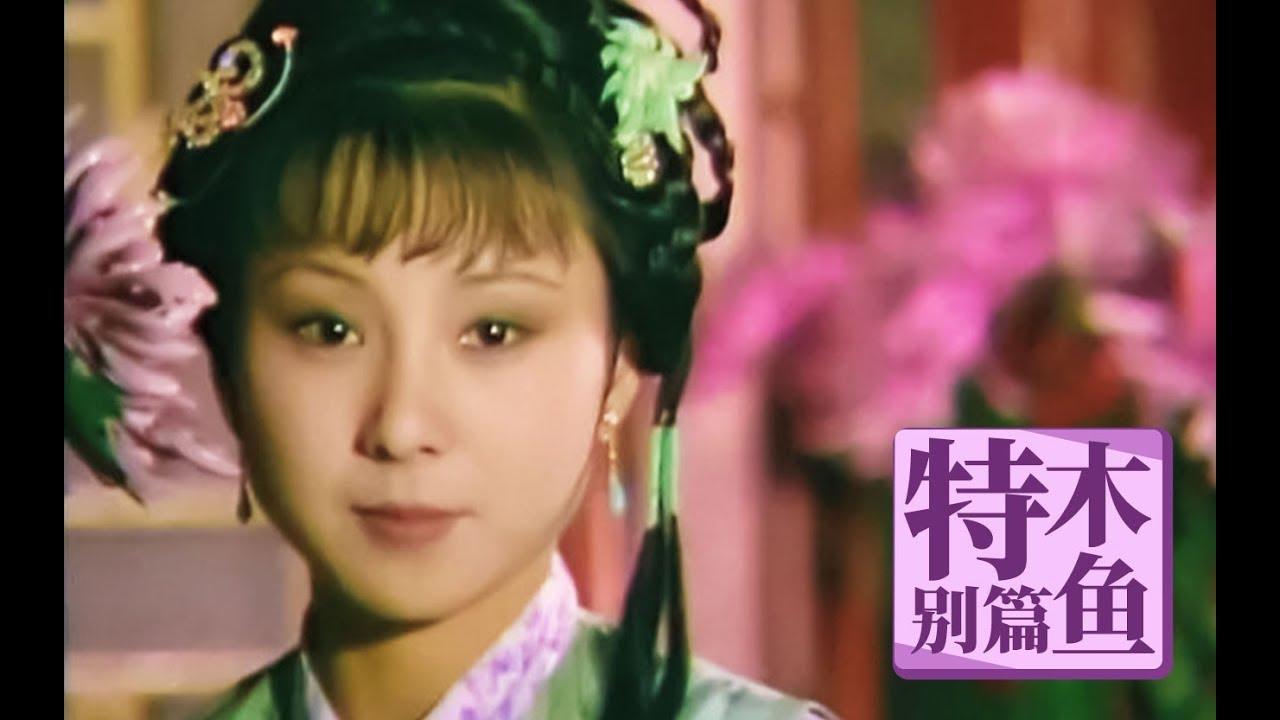 【木魚水心】《紅樓夢》中唯一的誄文——《芙蓉女兒誄》 - YouTube