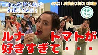 【イチモニ!反省会】ルナの好きすぎるトマトへの愛  味の感想を絵で表現してみた!