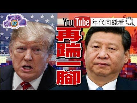 獨!川普、習近平貿易戰再翻臉!對中國3250億商品再加關稅?!中國Q2 GDP創27年新低!Google 被中共解放軍滲透?!【年代向錢看】20190717