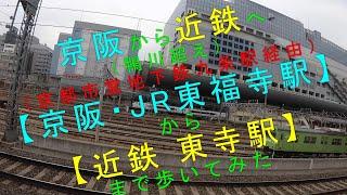 京阪から近鉄へ(鴨川超え)【京阪・JR東福寺駅から京都市営地下鉄九条駅経由近鉄東寺駅まで歩いてみた】