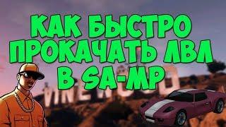 Скачать Anti-Afk Bot для Samp 0.3.7
