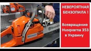 Бензопила Husqvarna 353 - возвращение легенды