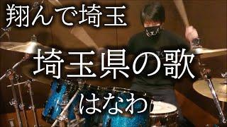 映画:翔んで埼玉,Fly me to the SAITAMA【はなわ】埼玉県のうた(♭1)/Drum Cover