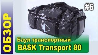 Обзор #6 - Баул BASK Transport 80 (БАСК) для туристов, альпинистов, рыбаков и охотников