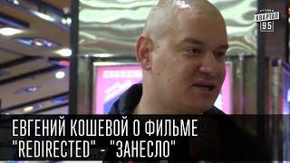 """Евгений Кошевой о фильме """"Redirected"""" - """"Занесло"""""""