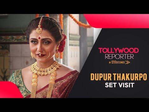 Web Series by Hoichoi    Dupur Thakurpo - Set Visit   Swastika Mukherjee   Sangeet Bangla