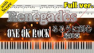 "Renegades/ONE OK ROCK ( Full Piano Cover w/ Score)""Rurouni Kenshin(Samurai X)"" Movie Theme Song видео"