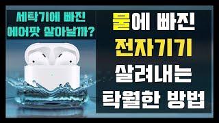 [침수된 전자기기 살려낼 가장 좋은 방법] (feat.…