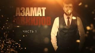 Сольный концерт заслуженного артиста КБР Азамата Цавкилова