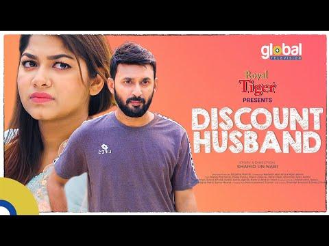 Discount Husband | ডিসকাউন্ট হাসবেন্ড | Manoj Pramanik, Parsa Evana | New Bangla Natok