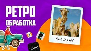 РЕТРО-ОБРАБОТКА ДЛЯ INSTAGRAM | Плёночная обработка фото и видео