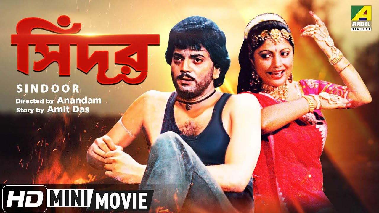 Sindoor | সিঁদুর | Bengali Movie | Full HD | Chiranjeet, Sumitra Mukherjee