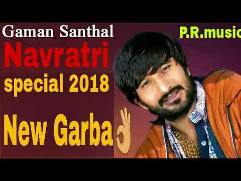 🎼👌|| DJ Gaman santhal Garba 2018👆 || New Garba Navratri special || P.R.music ||👈