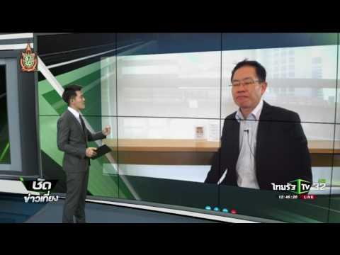 ชี้แนวโน้มธุรกิจพลังงาน   31-05-59   ชัดข่าวเที่ยง   ThairathTV