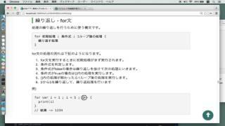 iOSアプリ開発入門 Swift入門 Lv1 #26 制御構文 繰り返し - for文