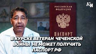 В Курске ветеран Чеченской войны не может получить паспорт РФ
