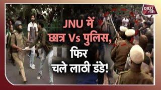 JNU  में नहीं थम रहा फीस पर बवाल फिर आमने सामने हुए छात्र और पुलिस.. Dilli Tak
