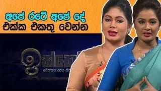 අපේ රටේ අපේ දේ එක්ක එකතු වෙන්න | Piyum Vila |02-08-2019|Siyatha TV Thumbnail