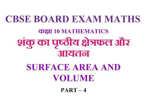 शंकु का पृष्ठीय क्षेत्रफल और आयतन surface area and volume