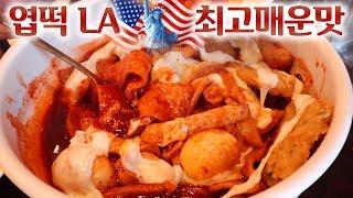 미국 엽기떡볶이 최고매운맛 먹어봤습니다. 🇺🇸흐ㅡ.. (Korean spicy rice cakes in LA)
