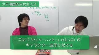 マツキタツヤ先生/宇佐崎しろ先生『アクタージュ act-age』第一話の面白さを分析してみた!!マンガ新連載研究会・分室