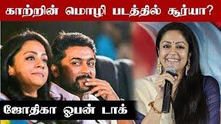 Surya Act in Kaatrin Mozhi Jyothika Open Talk   Tamil News  kollywood   kalakkal cinema