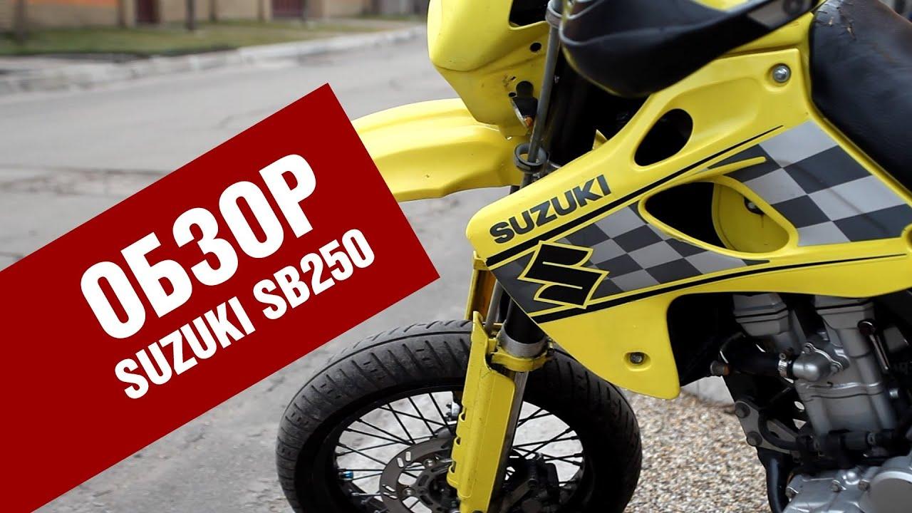 Обзор Suzuki SB250