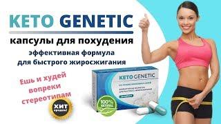 постер к видео Капсулы для похудения Keto Genetic купить, цена, отзывы. Keto Genetic для похудения обзор