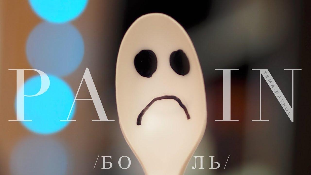 Pain | Боль