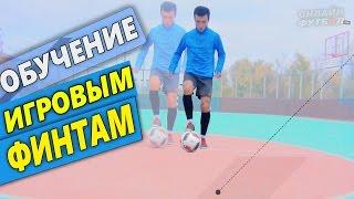 Игровой Финт ●Обучение | Онлайн Футбол Match skills tutorial
