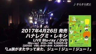 2017年4月26日リリース ハナレグミ・レキシ LIVE Blu-ray & DVD 「La族...