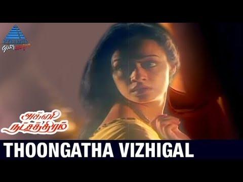 Agni Natchathiram Tamil Movie Songs  Thoongatha Vizhigal  Song  Prabhu  Amala  Ilayaraja