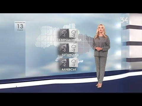 34 телеканал: Погода в Україні на 13 грудня 2020