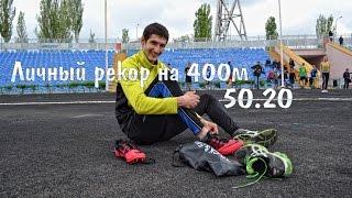 Забег студентов 400 метров (Спартакиада 26.04.2016)