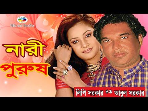 Download নারী পুরুষ - Nari Purush   পর্ব-৩   Pala Gaan   Lipi Sarker   Abul Sarker   বাংলা পালা গান   CD ZONE