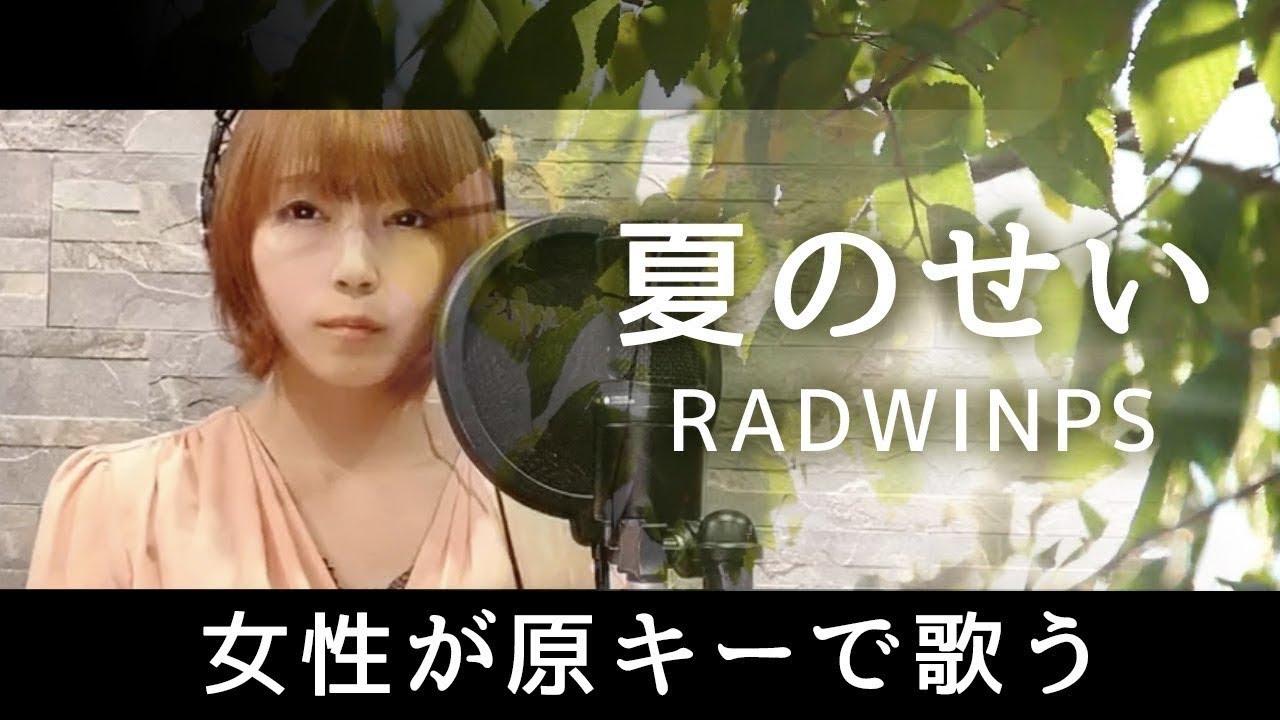 夏のせい - RADWIMPS【女性が原キーで歌う】Cover by YURURI【フル歌詞付】