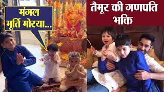 Taimur Ali Khan celebrates Ganesh Chaturthi by chanting Mangal Moorti Morya | Boldsky