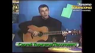 Лесоповал (Сергей Коржуков) - первая девочка  (Стереозвук)
