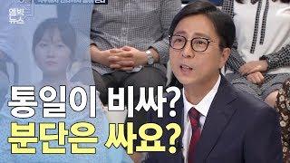 통일은 비싸? 분단은 싸요? (feat. 최진기)