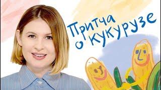 """Притчу о кукурузе"" рассказывает Анна Цуканова-Котт"