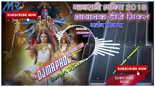 Speaker Check 2020 !! Navratri Dialogues Remix | Navratri DJ Songs | Durga Puja Dj Song 2020 | DJ MR