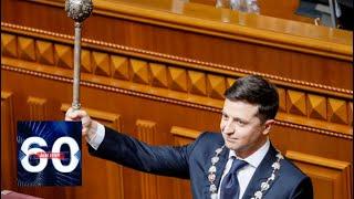 Инаугурация и роспуск Рады: чем еще удивил Зеленский? 60 минут от 20.05.19