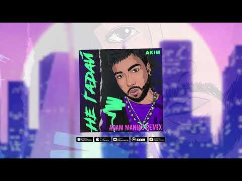 AKIM - Не гадай (Adam Maniac REMIX)