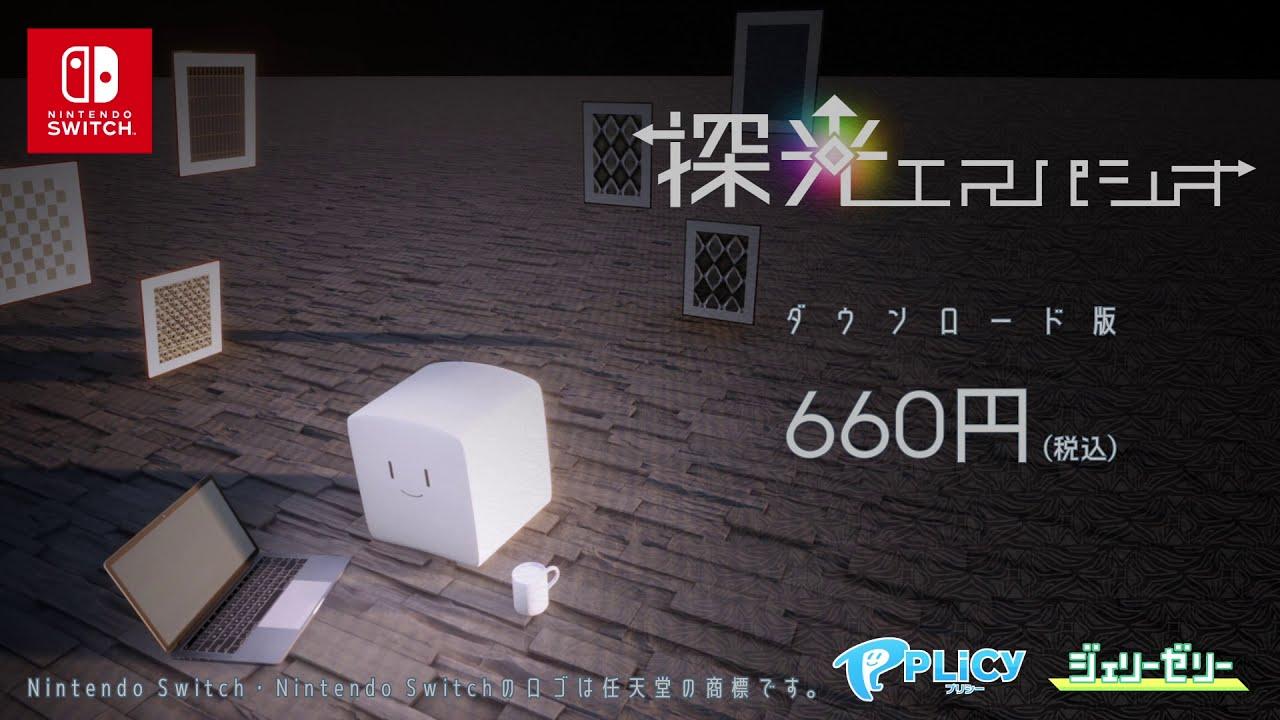 NintendoSwitch『探光エスパシオ』PV