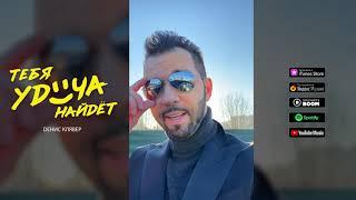 Dенис Клявер — Тебя удача найдёт // MOOD VIDEO