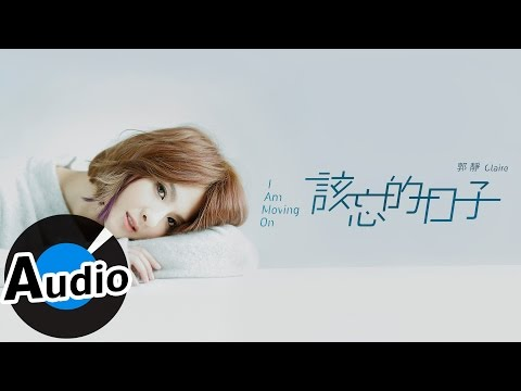 郭靜 Claire Kuo - 該忘的日子 I Am Moving On (官方歌詞版) - 韓劇《雲畫的月光》片尾曲