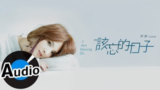 Video 郭靜 Claire Kuo - 該忘的日子 I Am Moving On (官方歌詞版) - 韓劇《雲畫的月光》片尾曲 download MP3, 3GP, MP4, WEBM, AVI, FLV November 2017