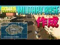 Tubidy 工場街(Military Base)作成 意識高い系の街Myta -Cities Skylines #6【KUN】