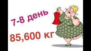 Я худею!Диета 5 ложек,85,600 кг