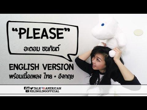 พลีส PLEASE (Eng Ver.) - Atom ชนกันต์ พร้อมเนื้อเพลงไทย + อังกฤษ [cover]